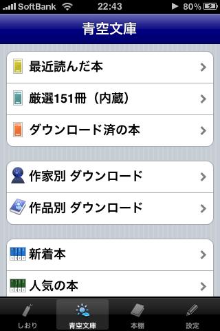 i文庫のスクリーンショット