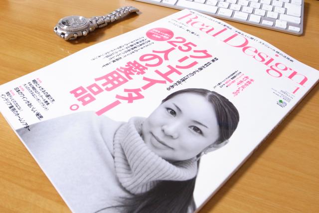 Real Design January 2010の写真