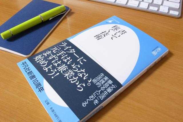 書いて稼ぐ技術 (著:永江朗)の写真