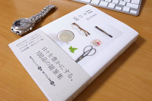 松浦弥太郎 日々の100の写真