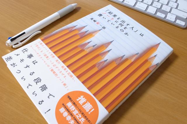 「結果を出す人」はノートに何を書いているのか(著:美崎栄一郎)の写真