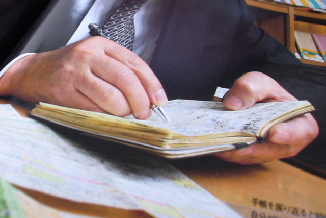 グレイトブランド物語「能率手帳」 モノ・マガジン 1-2.16 合併号の写真