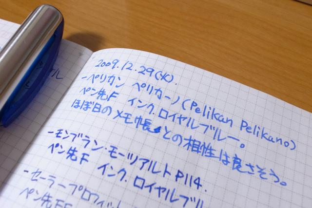 ペリカン ペリカーノ(Pelikan Pelikano) 万年筆(F)の写真