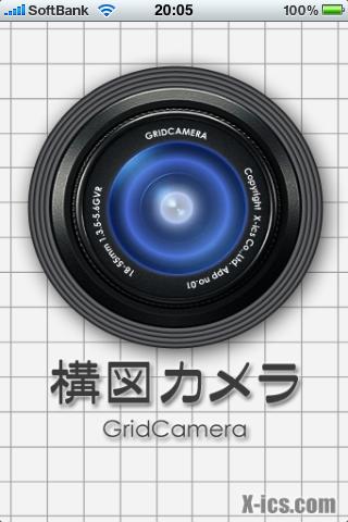 構図カメラのスクリーンショット