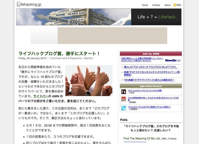 ライフハックブログ賞、勝手にスタート! | Lifehacking.jpのスクリーンショット