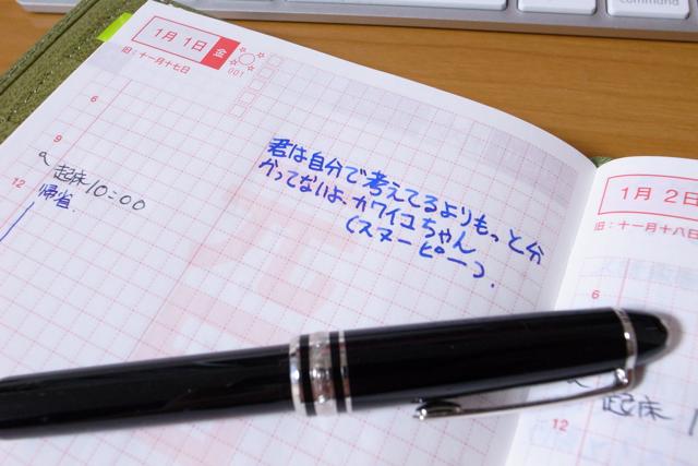 ほぼ日手帳 2010 元旦のメモ