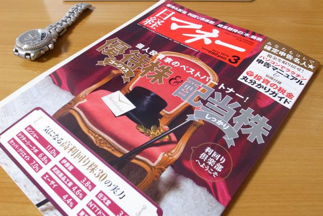 日経マネー 2010.03号の写真