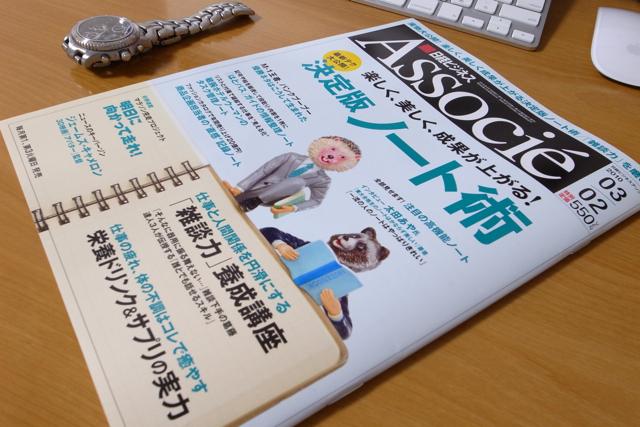 決定版ノート術 日経ビジネスアソシエ 2010.03.02の写真