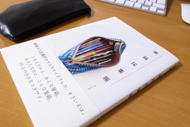 筆箱採集帳(著:ブング・ジャム)の写真