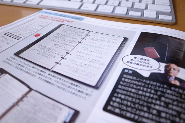 「仕事ができる人」はノートに何を書いているのか? THE21 2010.03号の写真