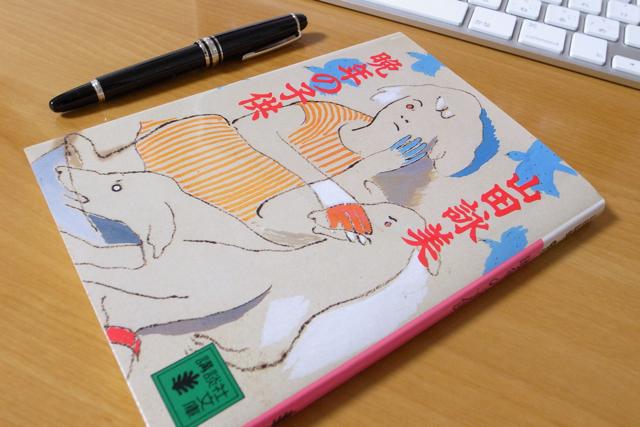 晩年の子供(著:山田詠美)の写真