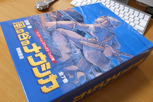 ワイド版 風の谷のナウシカ7巻セット「トルメキア戦役バージョン」 (著:宮崎駿)の写真