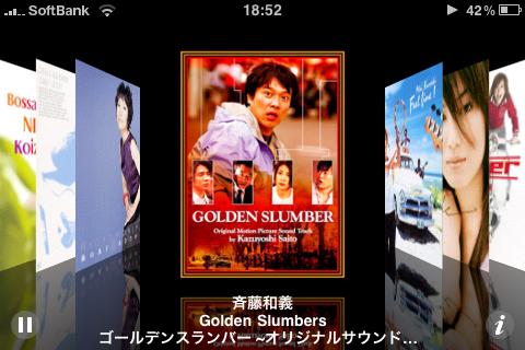 映画「ゴールデンスランバー」原作:伊坂幸太郎 x 監督:中村義洋のスクリーンショット