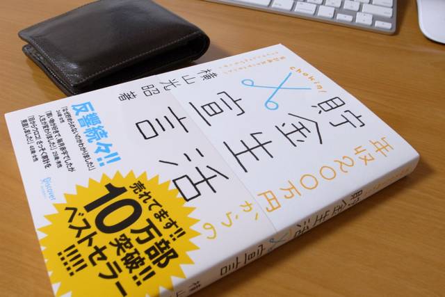 年収200万円からの貯金生活宣言(著:横山光昭)の写真