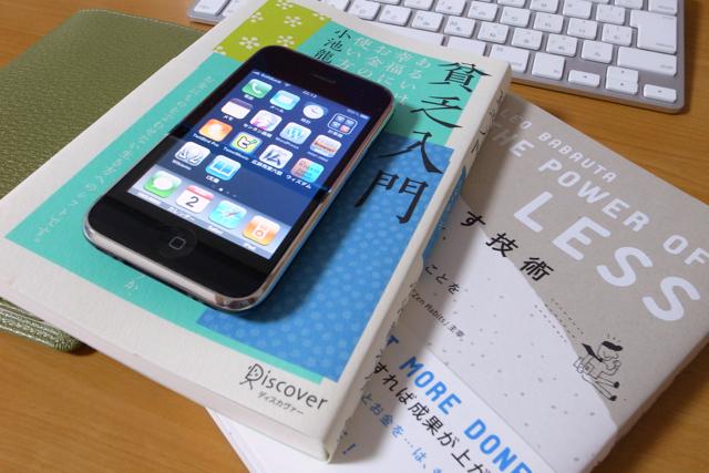 ほぼ日手帳と、iPhoneと、貧乏入門と、減らす技術の写真