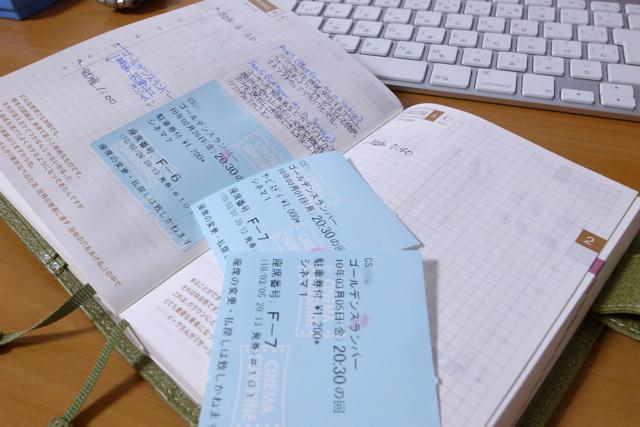 ほぼ日手帳と、映画チケットの半券の写真
