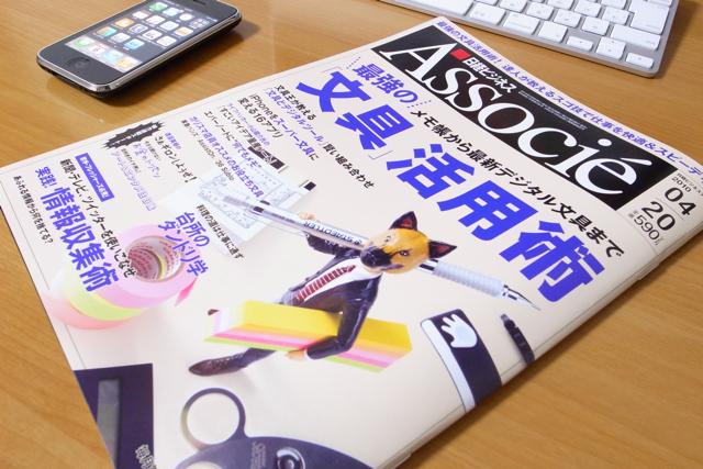 最強の「文具」活用術 - 日経ビジネス Associe 2010.04.20の写真