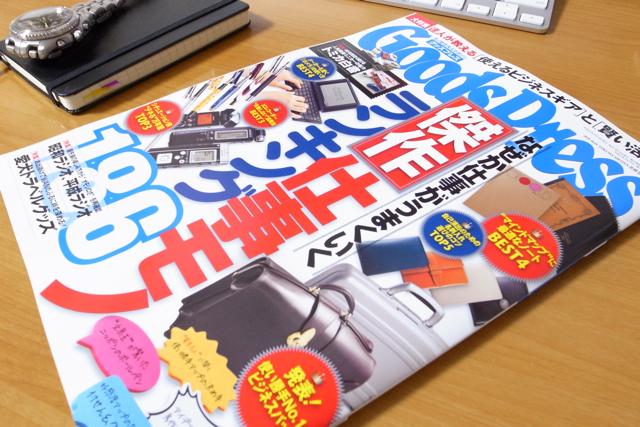 傑作仕事モノランキング GoodsPress 2010.05の写真