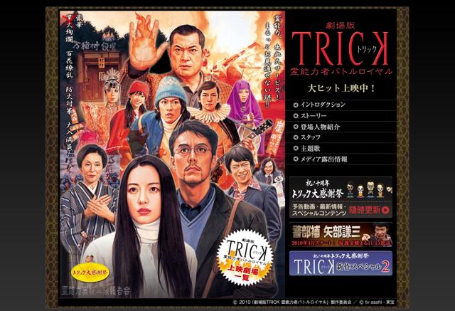 TRICK劇場版3 霊能力者バトルロイヤルのスクリーンショット