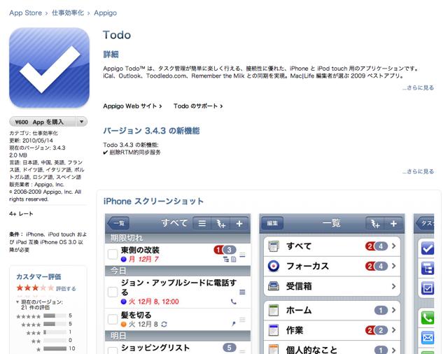 App Store の Appigo Todoのスクリーンショット
