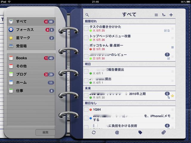 Appigo Todo for iPadのスクリーンショット