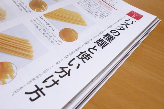 男子食堂 初刊号!(2010年07月号)の写真