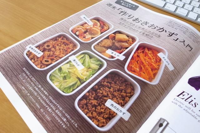 男子食堂 初刊号!(2010年07号)の写真