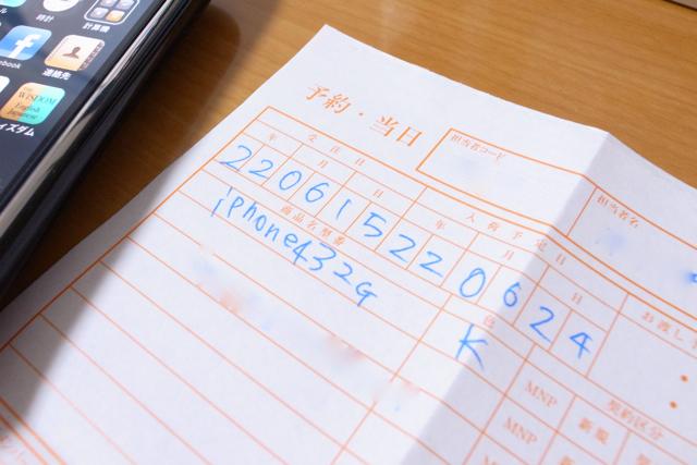 iPhone 4 予約用紙の写真