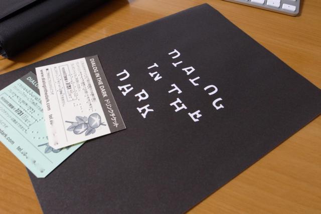 ダイアログ・イン・ザ・ダークのパンフレットの写真