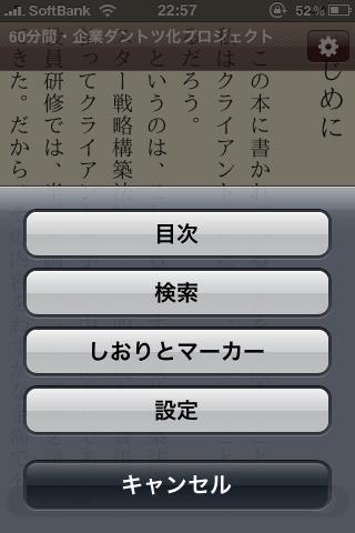 iPhone & iPad 用「60分間・企業ダントツ化プロジェクト」(著:神田昌典)のスクリーンショット