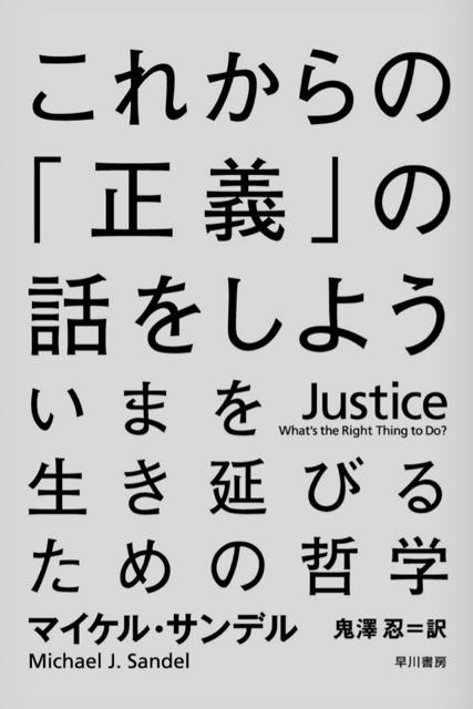 『これからの「正義」の話をしよう』のスクリーンショット