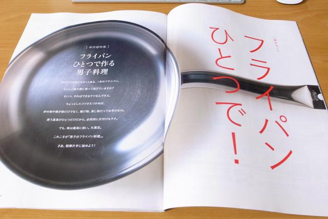 男子食堂 2010 vol.2 - 保存版特集 フライパンひとつで作る男子料理の写真