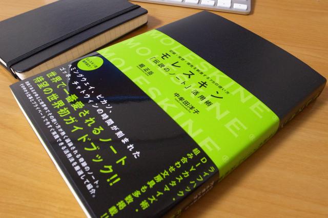 モレスキン「伝説のノート」活用術(著:堀正岳、中牟田洋子)の写真