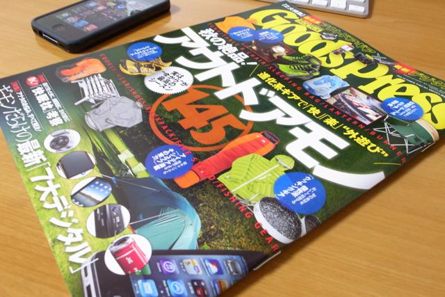 Goods Press (グッズプレス) 2010年 10月号 - ビジネス「手帳」(得)活用術の写真