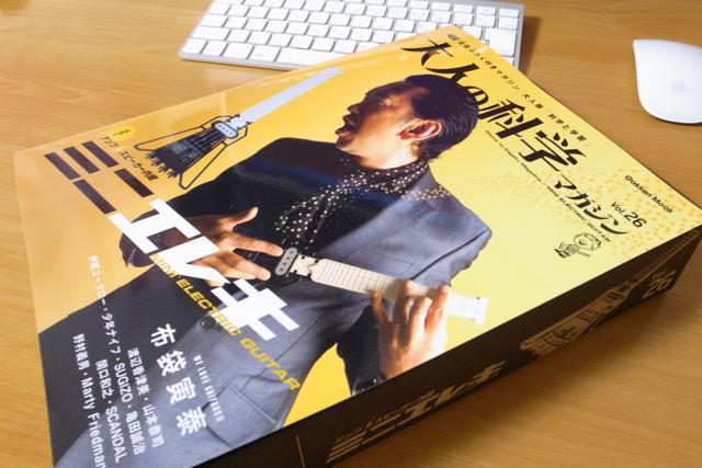 大人の科学マガジン Vol.26(ミニエレキギター)の写真