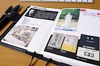 三島由紀夫文学館のパンフレット切り抜きの写真