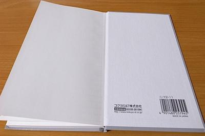 コクヨKOKUYO 2011年 スケジュール帳 測量野帳仕様 ポケットダイアリー ハードカバー バーチカルタイプの写真