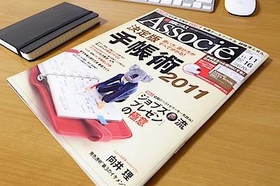 日経ビジネス Associe (アソシエ) 2010年 1116号の写真