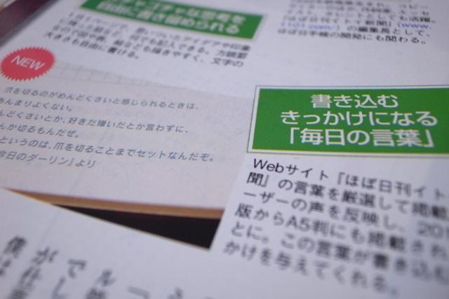 DIME 2010年10月5日発売号 今あえて、紙の手帳を使う理由の写真