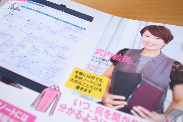 日経WOMAN 2010年11月号 人生が変わる!手帳術の写真