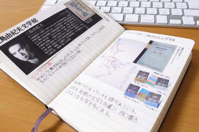 MOLESKINEと、山中湖文学の森 三島由紀夫文学館パンフレットの写真
