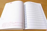 ほぼ日手帳 2011 オリジナルの写真