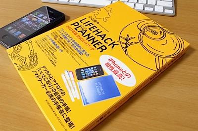 LIFEHACK PLANNER 2011年版公式ガイドブックの写真
