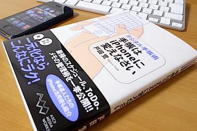 デジタル手帳術 手帳はiPhoneに変えなさい(著:戸田覚)の写真
