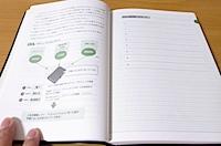 知的生産手帳 2011の写真