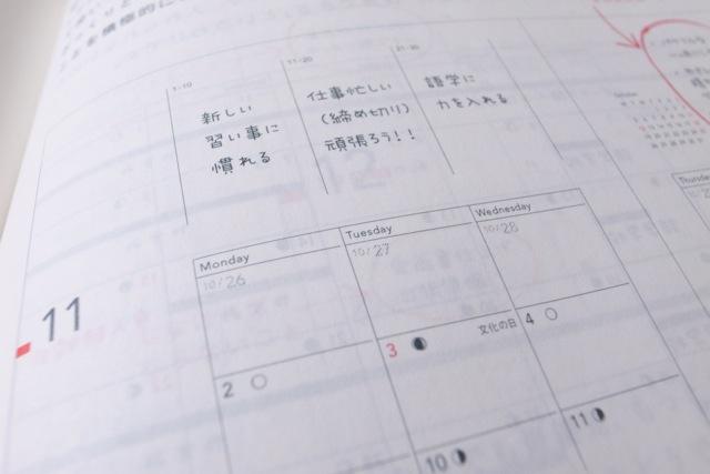 カレンダー 12年カレンダー : この手帳を、より良く使うため ...
