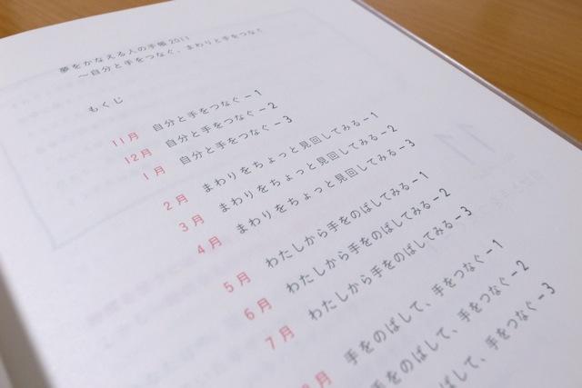 カレンダー 12年カレンダー : 手帳の中身 2/9 – まえがき & も ...