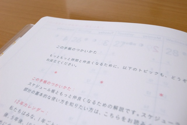 カレンダー 12年カレンダー : 手帳の中身 6/9 – この手帳の ...