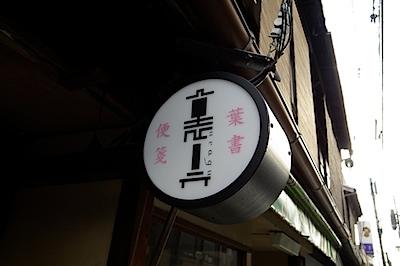 京都 裏具の写真