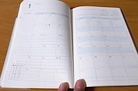 朝活手帳 2011 の写真